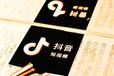滁州抖音代理商,滁州抖音企業號認證電話,滁州抖音