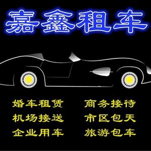 广州嘉鑫汽车服务有限公司