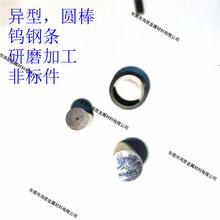 鴻恩臺灣春保KG5鎢鋼硬質合金KG5鎢鋼圓棒圖片