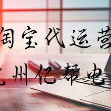 杭州亿帮网络-天猫淘宝运营托管-服装代运营