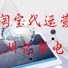 淘宝店铺外包服务-天猫运营托管-亿帮网络