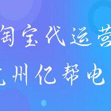 专业淘宝天猫代运营托管服务商-杭州亿帮网络