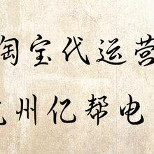 淘宝服装运营托管-电商代运营服务-杭州亿帮网络