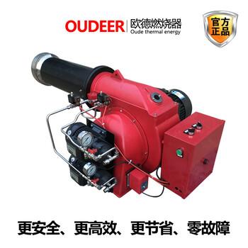 欧德工业燃烧机全自动柴油燃烧器及油气两用燃烧器环保油燃烧机