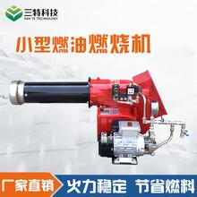 30万大卡柴油锅炉燃烧机压力雾化燃油燃烧器工业重油燃烧机图片