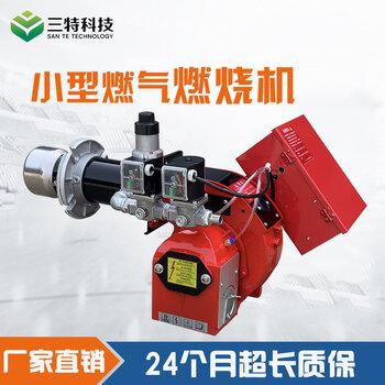 厂家供应燃气燃烧机单段火液化气燃烧器环保煤气燃烧机可定制