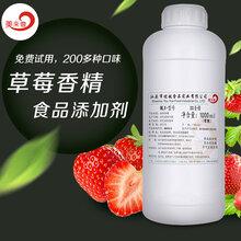 优越食品液体香精苹果草莓柠檬水果味系列食品级