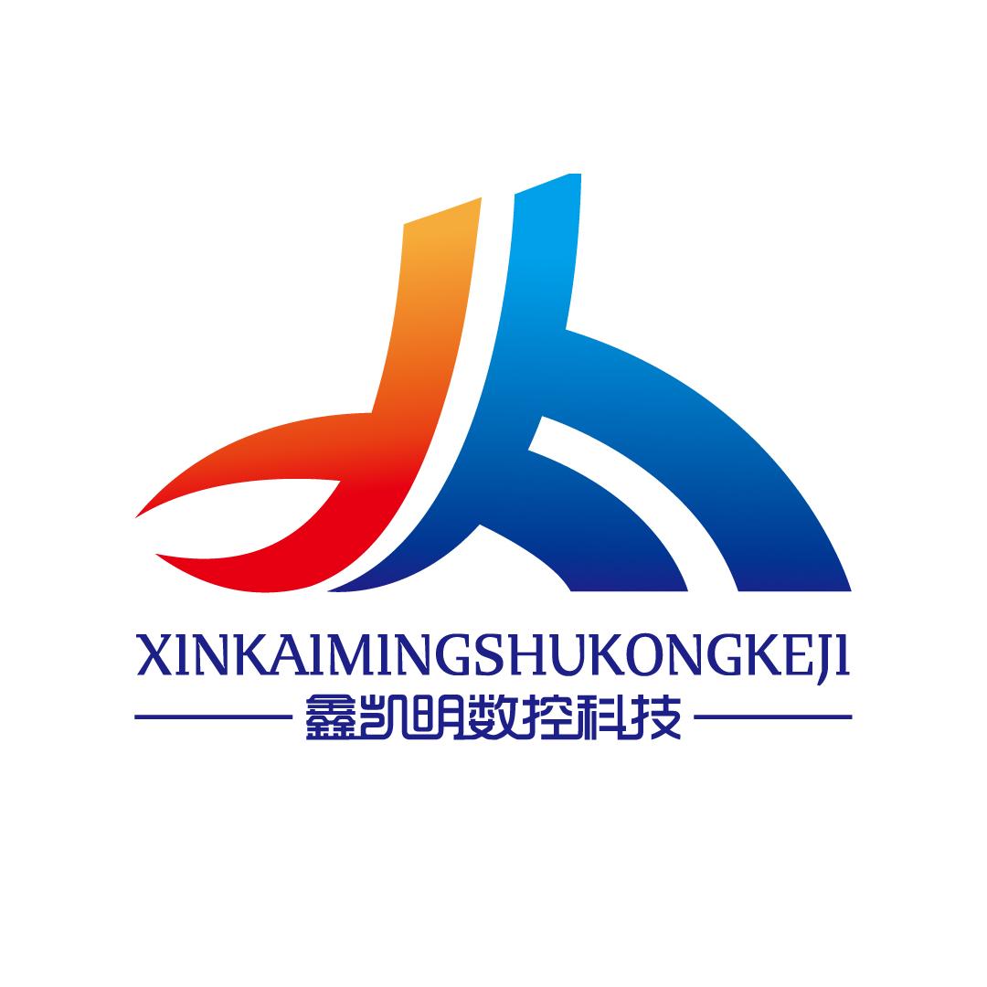 济南鑫凯明数控科技有限公司