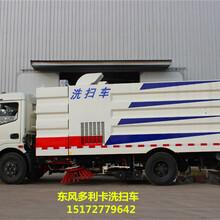 宁波东风153吸尘扫路洗扫车价格怎么样图片