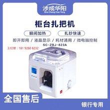 银行专用扎把机使用详细介绍捆钱机涉成华阳SC-ZBJ-823A图片
