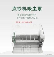 金融行業點鈔機專用吸塵罩/消除空氣污染/殺菌有益出納人員的健康。圖片