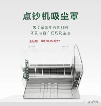 金融行业点钞机专用吸尘罩/消除空气污染/杀菌有益出纳人员的健康。