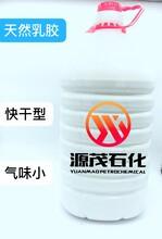 杭州供應無氨天然乳膠鞋材噴膠無氨乳膠水性噴膠白乳膠水圖片