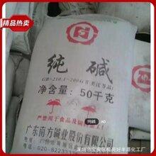 碳酸钠纯碱苏打碱粉洗涤碱用作软水剂洗涤剂脱硫剂中和剂图片