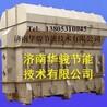 濟南華駿牌內加熱流化床干燥機