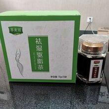 2019祛濕驅脂茶加盟徐州享美麗瘦身一件發圖片