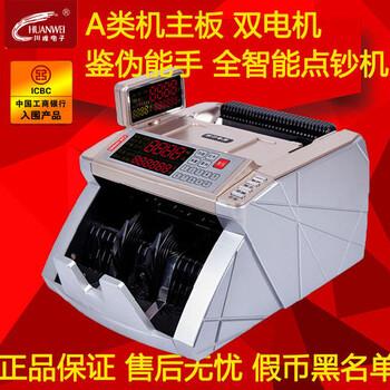 川唯新版T20B点钞机官网(假一赔十)