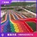 歡樂海岸彩虹滑梯極速旱雪滑道七彩滑梯生產廠家