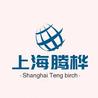 上海腾桦电气设备有限公司(李进)
