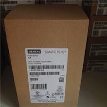 西门子PLC模块6ES7307-1BA01-0AA0图片