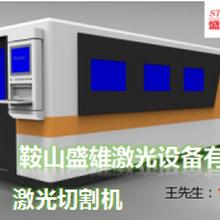 辽宁鞍山盛雄激光切割机东北市场专业激光切割机辽宁激光加工光纤激光切割图片
