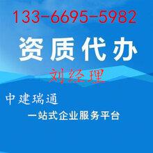 资质代办流程是什么北京资质代办公司