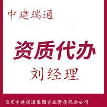 代办资质代办设计资质装饰装修设计资质人员业绩如何备案北京资质代办公司
