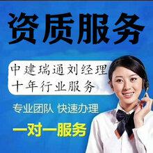建筑装饰专项设计资质怎么办理北京资质代办中心