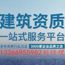 北京建筑資質辦理企業資質增項服務