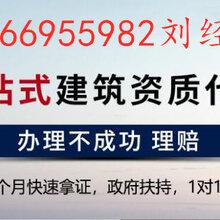 石油化工资质代办北京资质代办公司