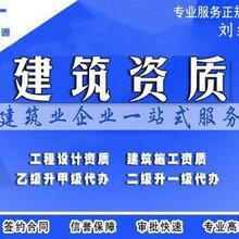 北京设计资质办理北京施工资质办理