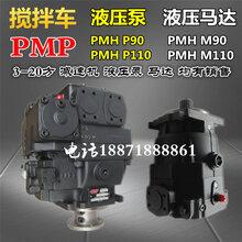 挖掘机搅拌车减速机PMP总成配件哪里有卖维修理厂家云南楚雄