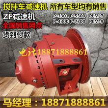 混凝土搅拌车ZF减速机总成甘肃平凉市哪里有卖修理