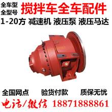 挖機攪拌車減速機薩澳sauer總成配件哪里有賣維修理軸承黑龍江佳木斯圖片