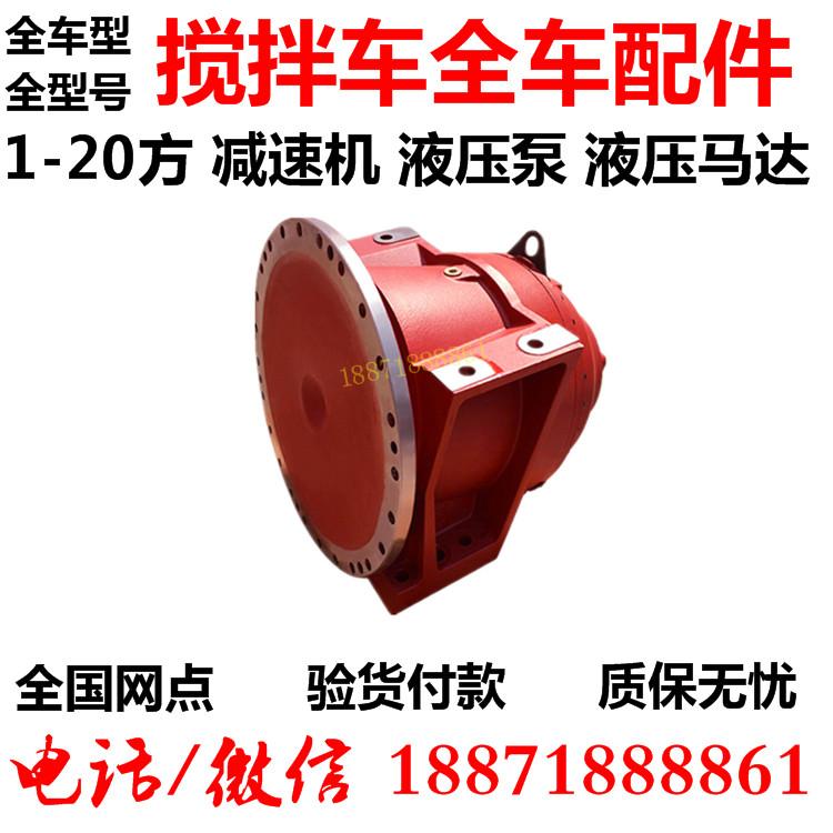 水泥供应搅拌罐车减速机卡萨帕总成配件哪里有卖响品牌厂家甘肃平凉