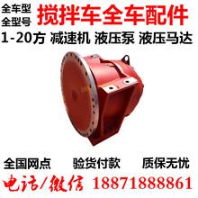 攪拌罐車液壓泵馬達卡特彼勒總成配件哪里有賣維修理廠家云南怒江圖片