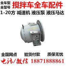 水泥搅拌车液压泵凯斯总成配件哪里有卖维修理厂家湖北咸宁