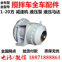 水泥攪拌車液壓泵凱斯總成配件哪里有賣維修理軸承內蒙古阿拉善盟圖片