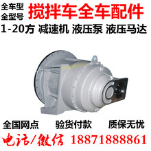 水泥攪拌罐車減速機液壓泵馬達三一重工總成配件哪里有賣維修理廠家四川成都圖片