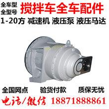 混凝土搅拌车配件减速机液压泵马达总成轴承油封壳体子齿轮太阳轮行星轮