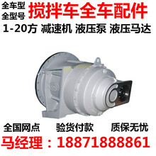 水泥攪拌罐車減速機液壓泵馬達福田歐曼總成配件哪里有賣維修理廠家山東濟南圖片
