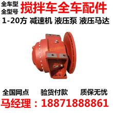 攪拌罐車減速機液壓泵馬達神鋼總成配件哪里有賣維修理廠家西藏日喀則圖片