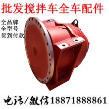 水泥搅拌罐车托普减速机P75R陕西商洛市哪里有卖修理
