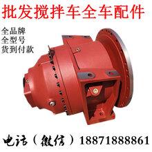 混凝土搅拌罐车减速机OK甘肃陇南市哪里有卖修理