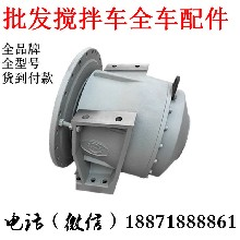 混凝土搅拌罐车进口减速机配件上海青浦区哪里有卖修理