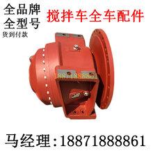 全型號混凝土攪拌車大金減速機液壓泵馬達配件