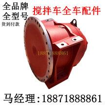 搅拌罐车国产减速机配件广东东莞市哪里有卖修理