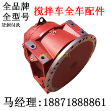 水泥搅拌车PMP减速机PMB7.5辽宁本溪市哪里有卖修理
