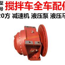 出售搅拌车减速机东风大力神总成配件有卖维修理黑龙江鸡西图片