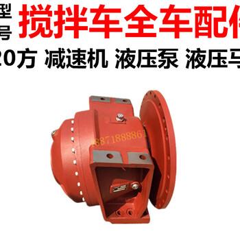 搅拌罐车减速机东风大力神总成配件有卖维修理厂家辽宁葫芦岛